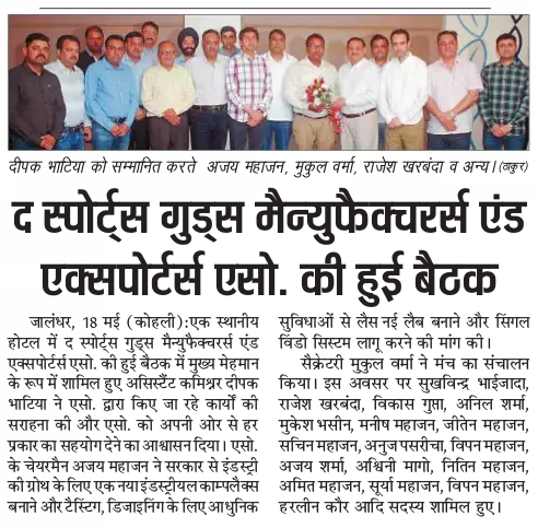 PRESS COVERAGE OF EXECUTIVE BODY MEETING GRACED BY MR. SATISH BHATIA- ADC-16th May 2018
